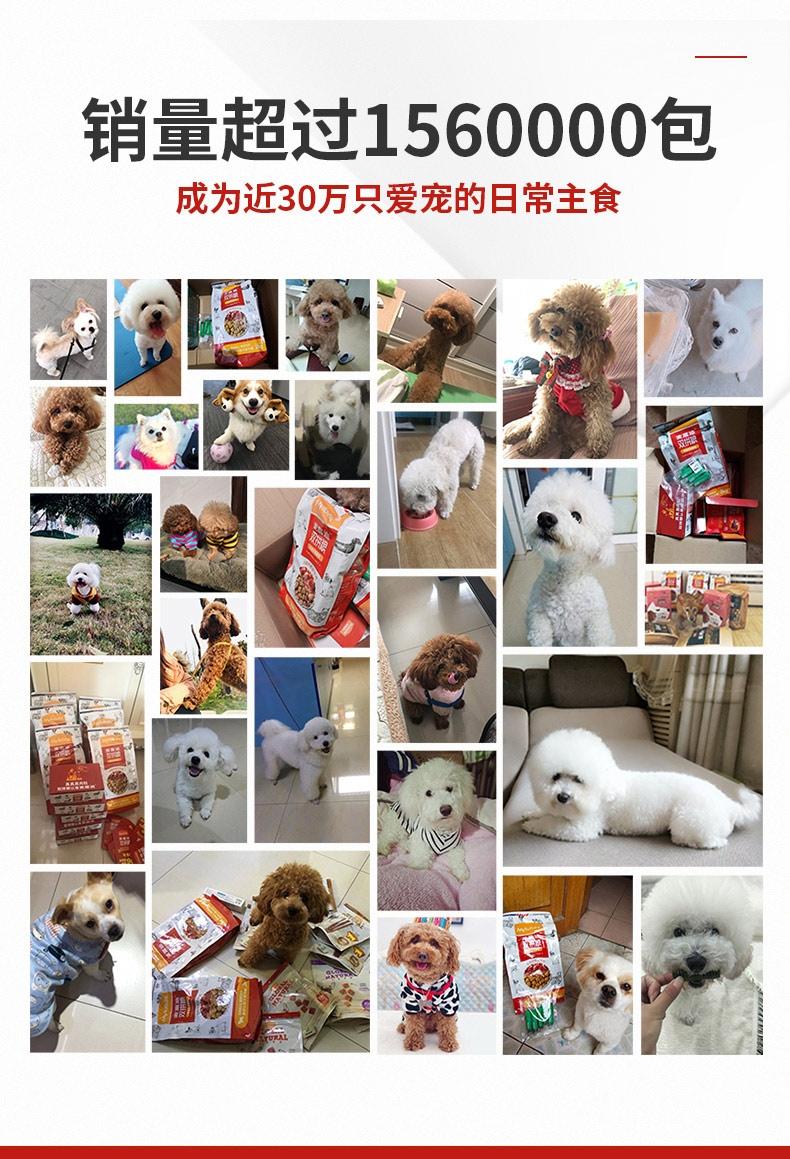 麦富迪 牛肉双拼粮小型犬成犬粮 2kg