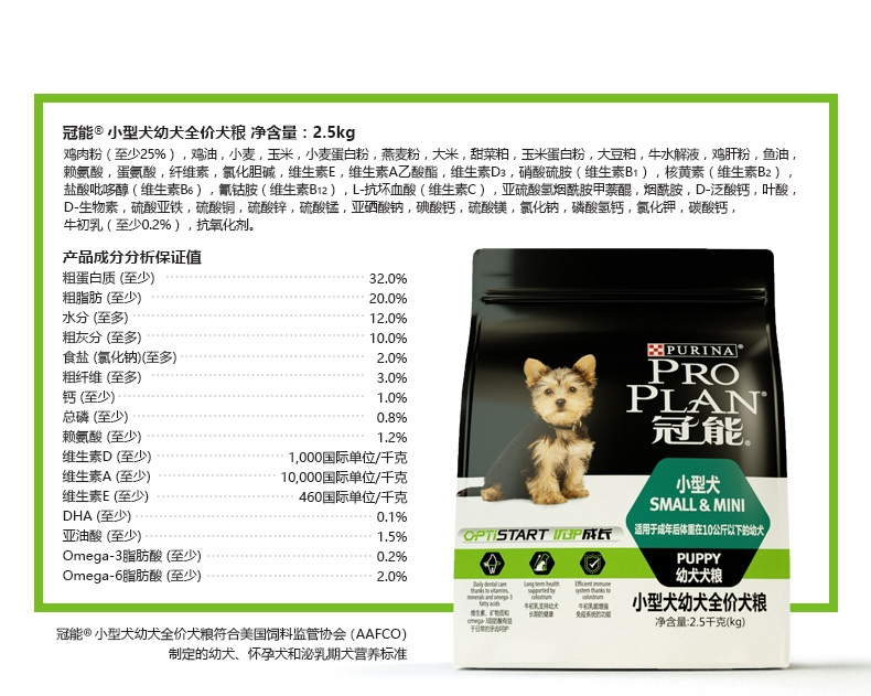 冠能PROPLAN 小型犬幼犬全价狗粮2.5kg