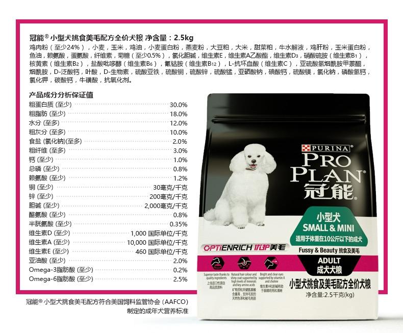 冠能PRO PLAN 小型犬成犬挑食及美毛配方全价狗粮2.5kg