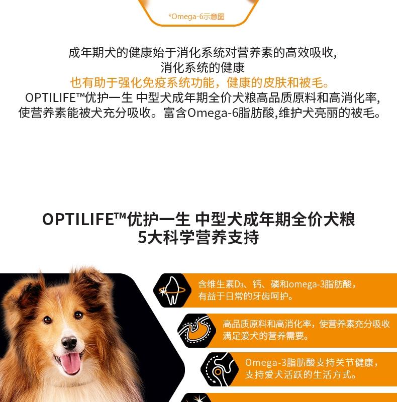 冠能Proplan 中型犬成犬粮 2.5kg 鸡肉>38%