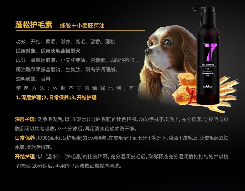 逸诺PH7 蜂胶养肤香波 白毛犬专用 460ml