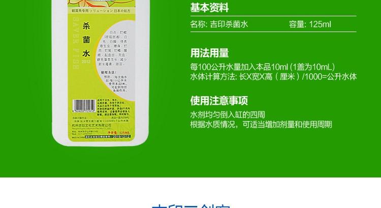 吉印硝化菌/净水剂/水质稳定剂/125ml
