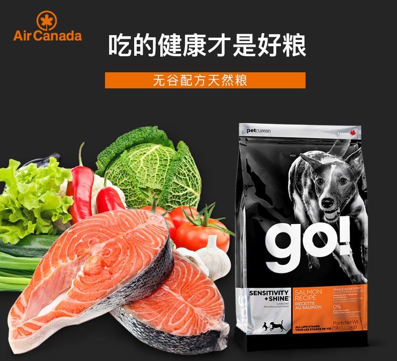 Go! 抗敏美毛系列三文鱼全犬粮25磅