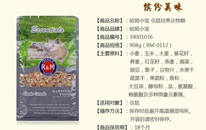 哈姆小宠 谷物营养粮宠物仓鼠粮金丝熊主粮饲料908g