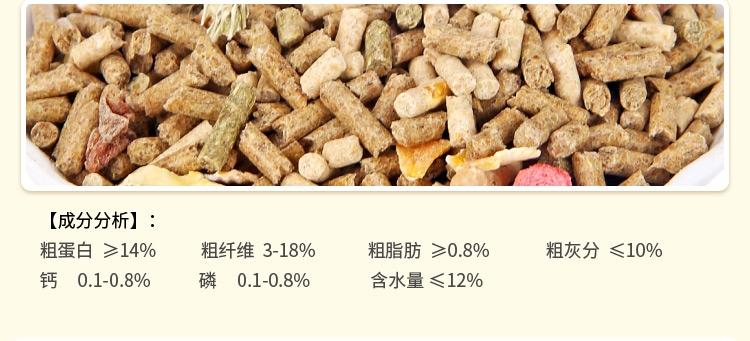 哈姆小宠经典营养兔粮含水果蔬菜干牧草经典兔粮2270g