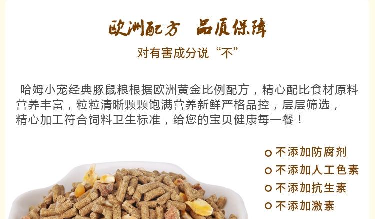 哈姆小宠经典营养豚鼠天竺鼠荷兰猪粮 饲料主食经典豚鼠粮2270g