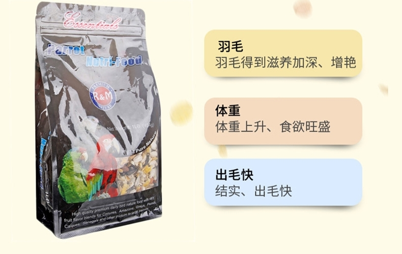 哈姆小宠中大型金刚亚历山大灰鹦鹉营养主粮 营养粮454g