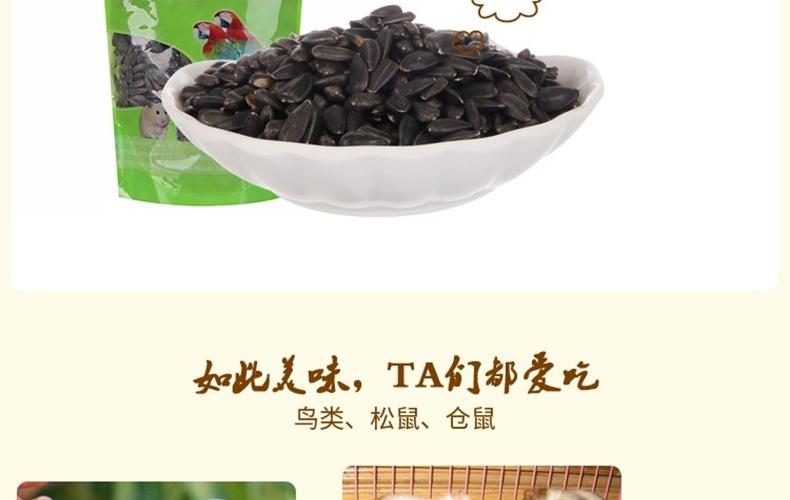 豚鼠仓鼠金丝熊兔子零食 混粮主粮伴侣纯生小油葵100g