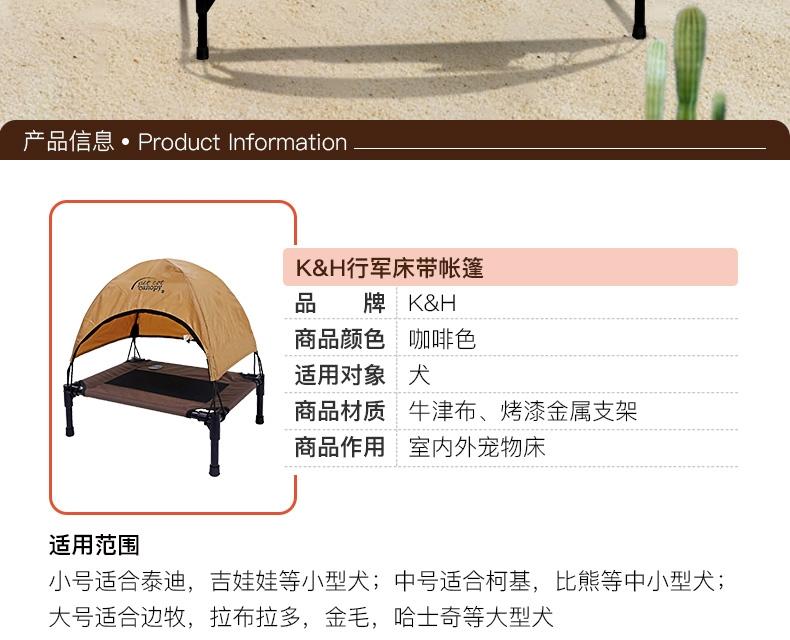K&H 宠物行军床宠物用帐篷 (分开购买) 隔绝潮湿