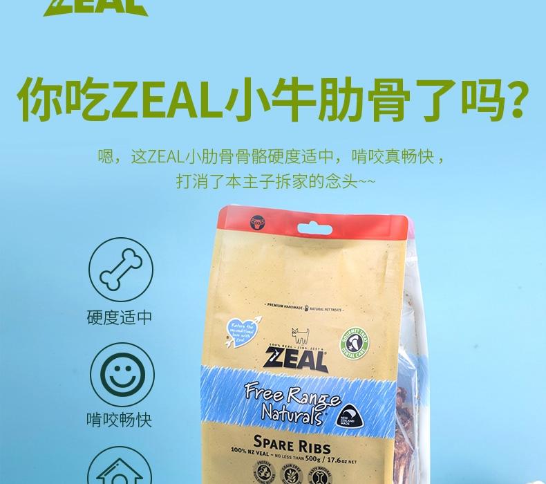 真致Zeal 风干小牛肋骨 125g  狗零食 新西兰进口