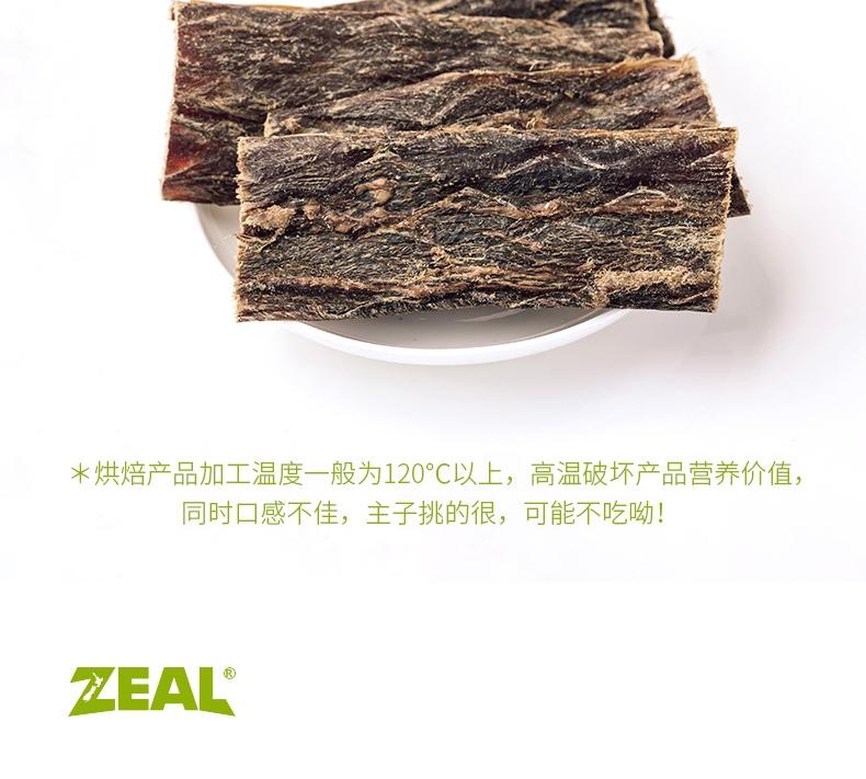 真致Zeal 风干薄切嫩牛肉干 125g 狗零食 新西兰进口