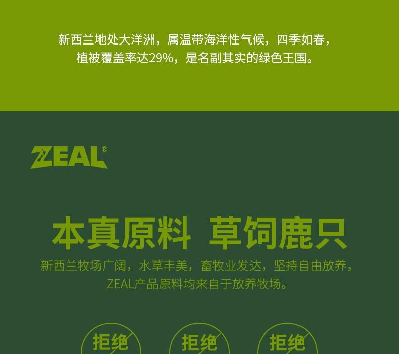 真致Zeal 天然风干肉类零食鹿肝片 125g 狗零食 新西兰进口 【有效期12-15个月】