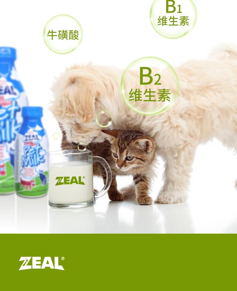 真致Zeal 天然鲜牛乳犬猫专用零食 380ml*3 新西兰进口