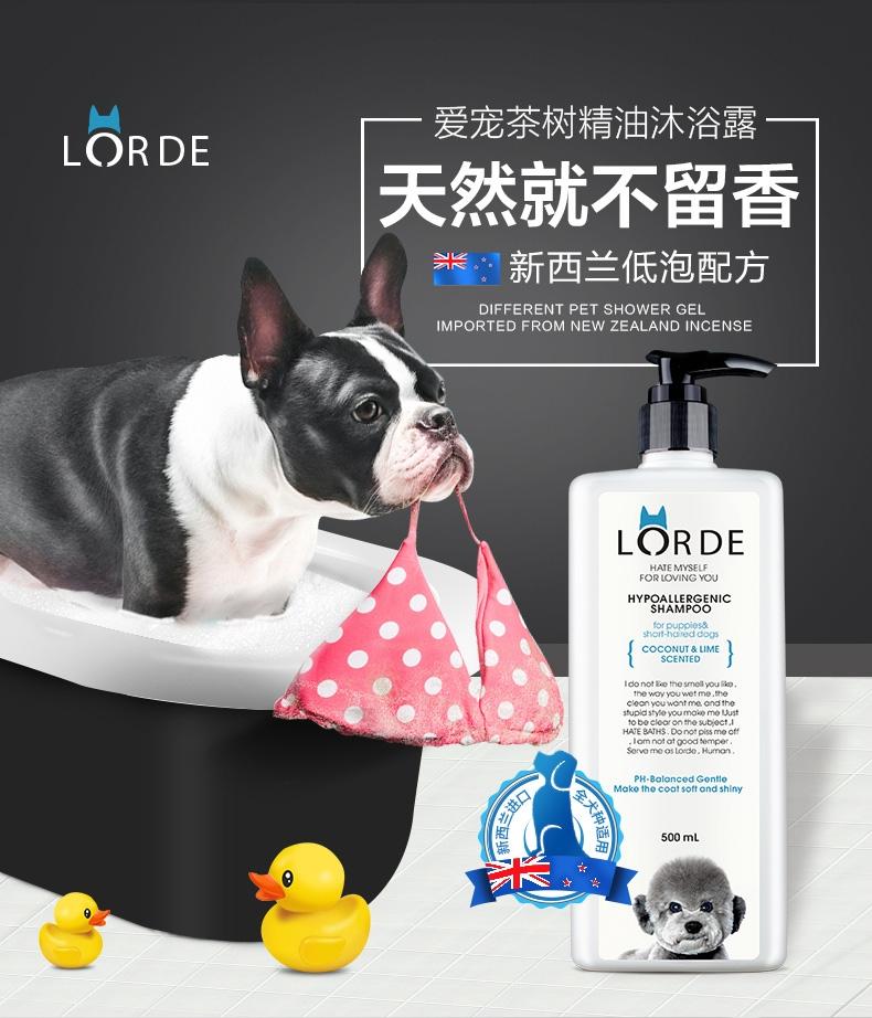 Lorde 低敏宠物沐浴露 500ml