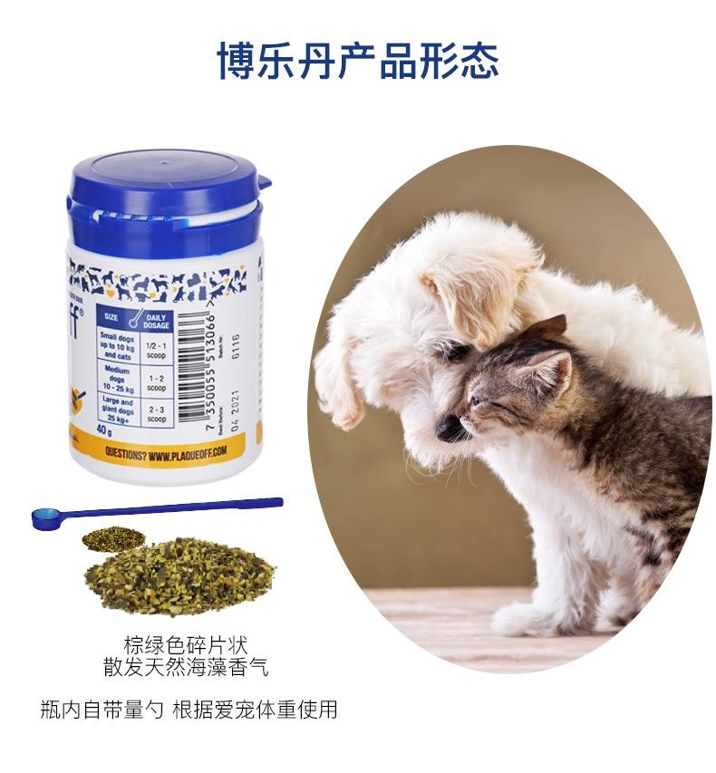Proden博乐丹 猫狗通用牙洁粉40g 瑞典进口去牙结石口臭清洁牙齿