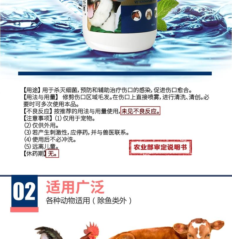 麦高臣宠物神仙水-100ML 宠物伤口及皮肤护理
