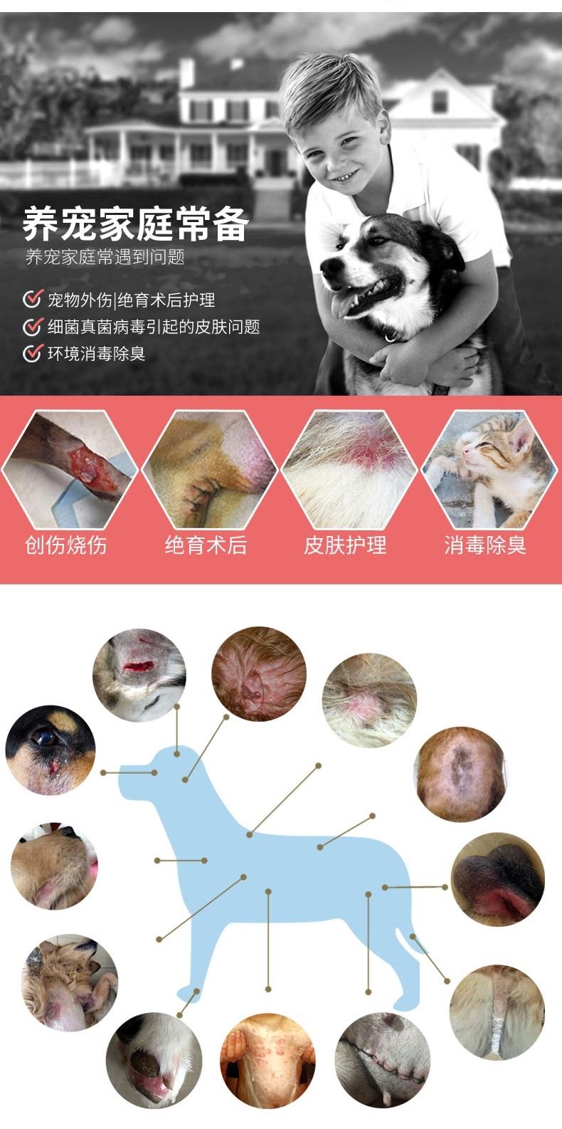 麦高臣 宠物犬猫通用神仙水 500ml 伤口及皮肤护理 美国进口
