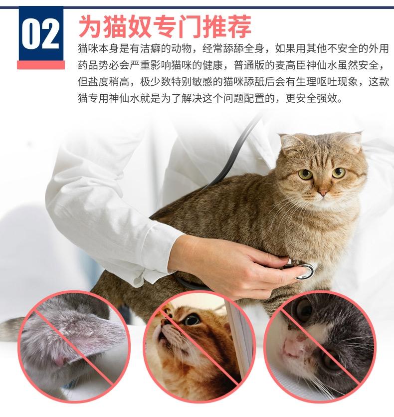 麦高臣 猫咪专用神仙水 100ml 伤口及皮肤护理 美国进口
