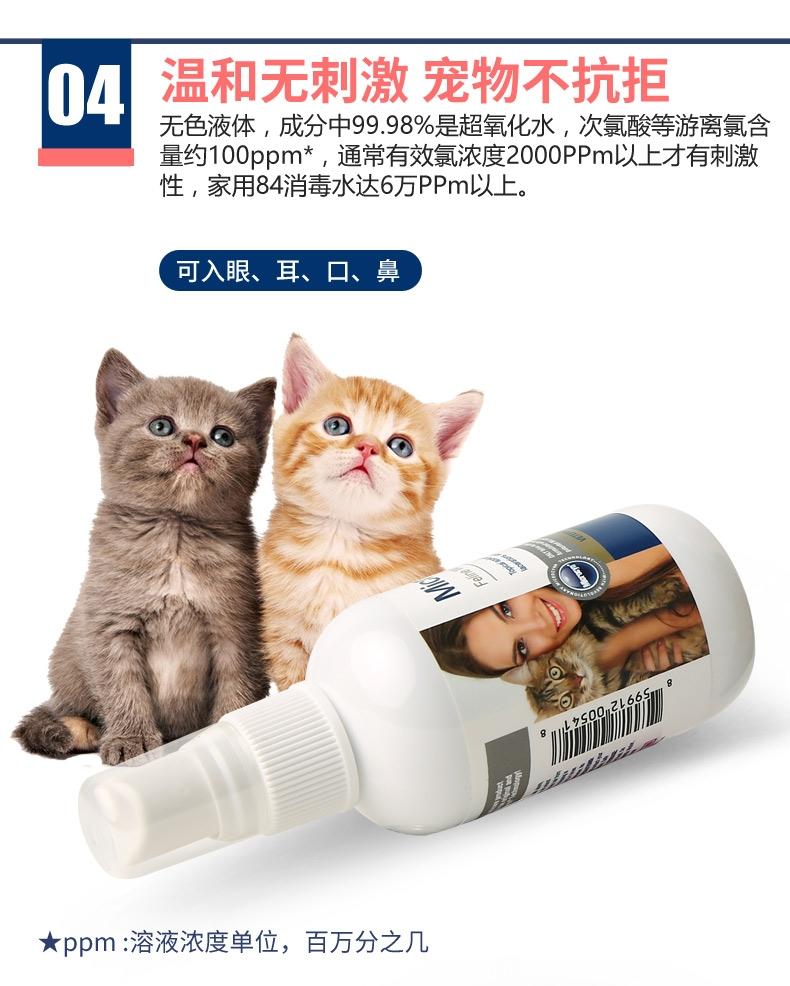麦高臣猫咪专用神仙水-100ml 宠物伤口及皮肤护理