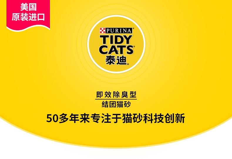 TIDYCATS泰迪 即效除臭结团猫砂N5 6.35kg 美国原装进口