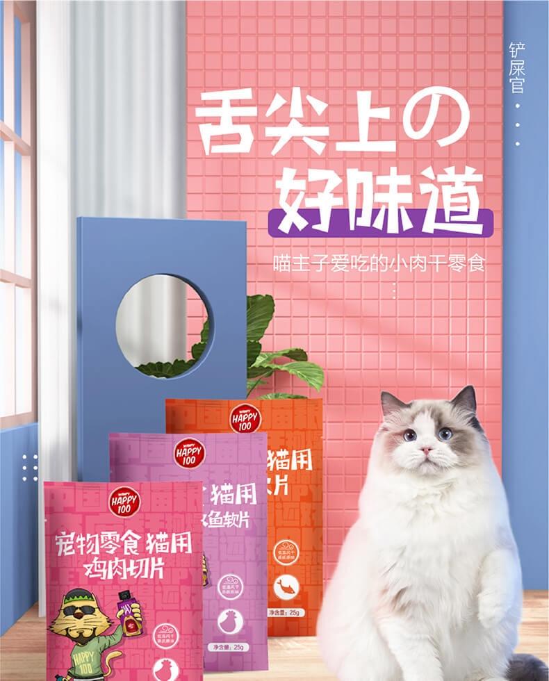 顽皮Wanpy 鳕鱼软片奖励猫零食 25g