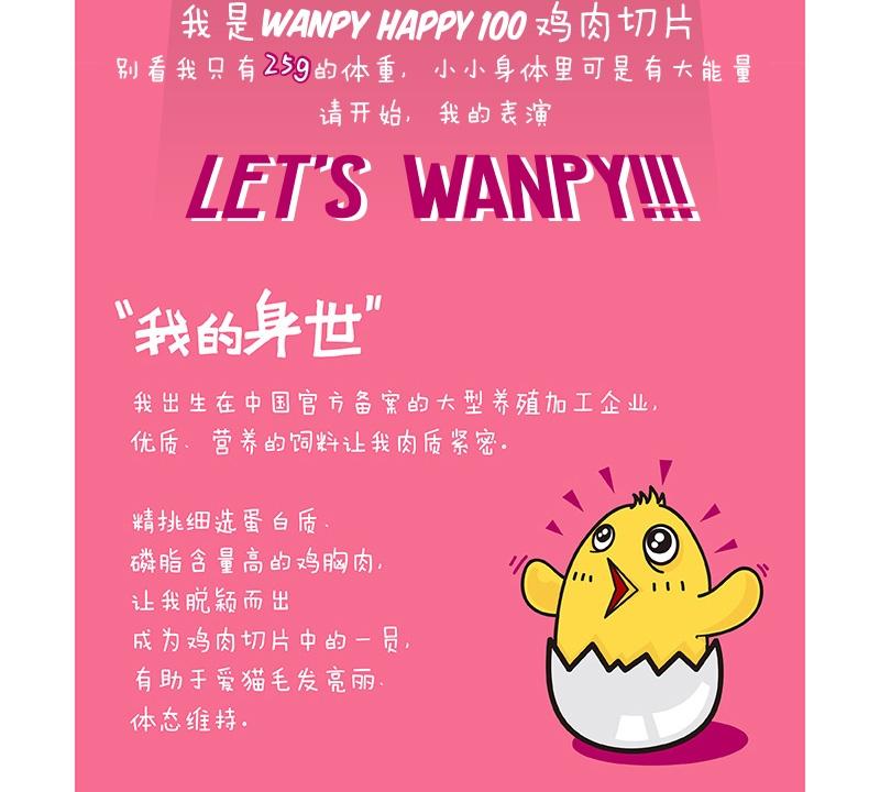 顽皮Wanpy Happy100鸡肉切片猫条猫零食 25g