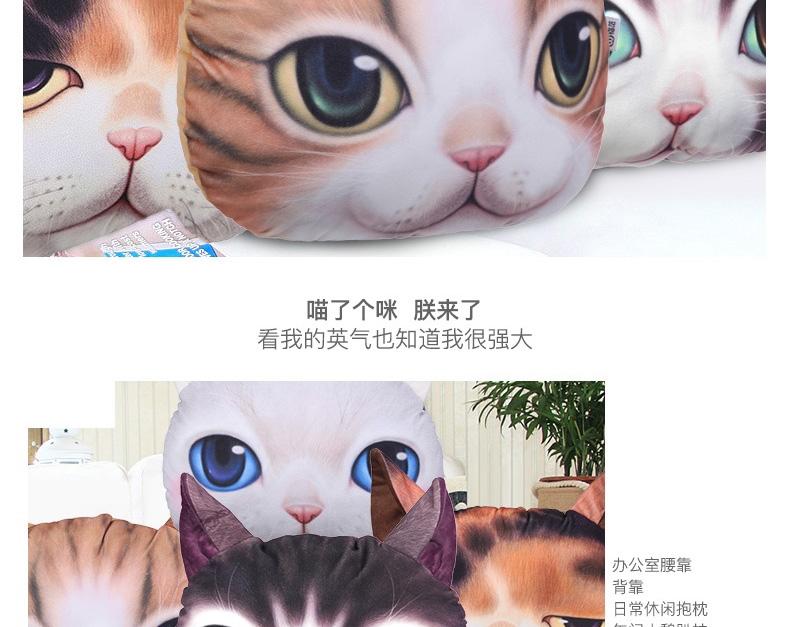 猫范 3d印花喵星人抱枕 创意靠枕