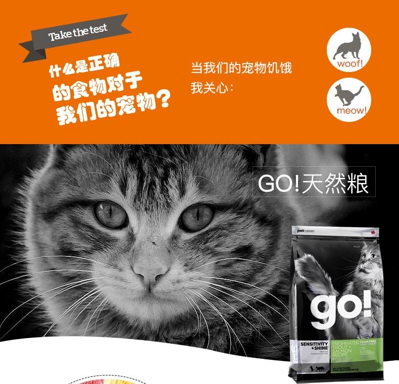 GO! 美毛系列 无谷三种鱼全猫粮 8磅