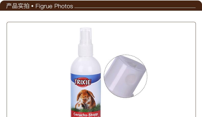 特瑞仕 小动物用除臭喷剂 175ml
