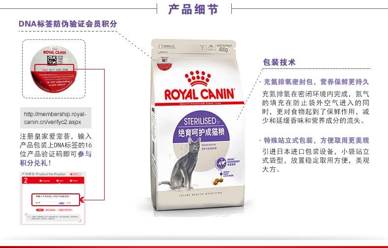 法国皇家ROYAL CANIN 绝育呵护成猫粮SA37 0.4kg