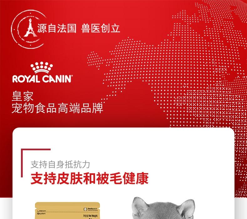 法国皇家ROYAL CANIN 柴犬幼犬粮 3kg