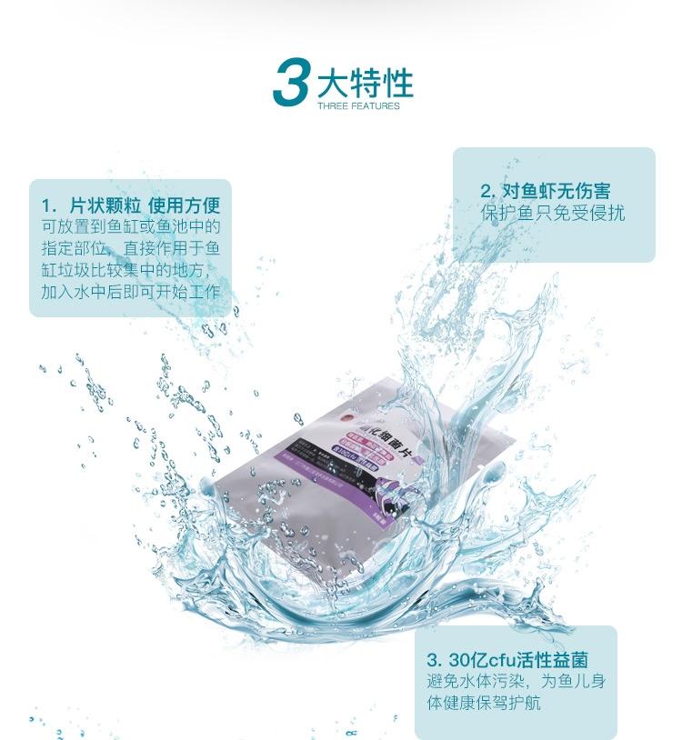 海豚消化细菌5片装