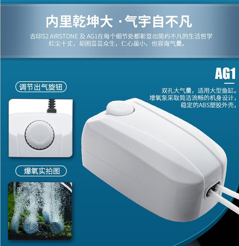吉印Air Stone S2增氧泵白色 配增氧管1.5米+气泡盘1个