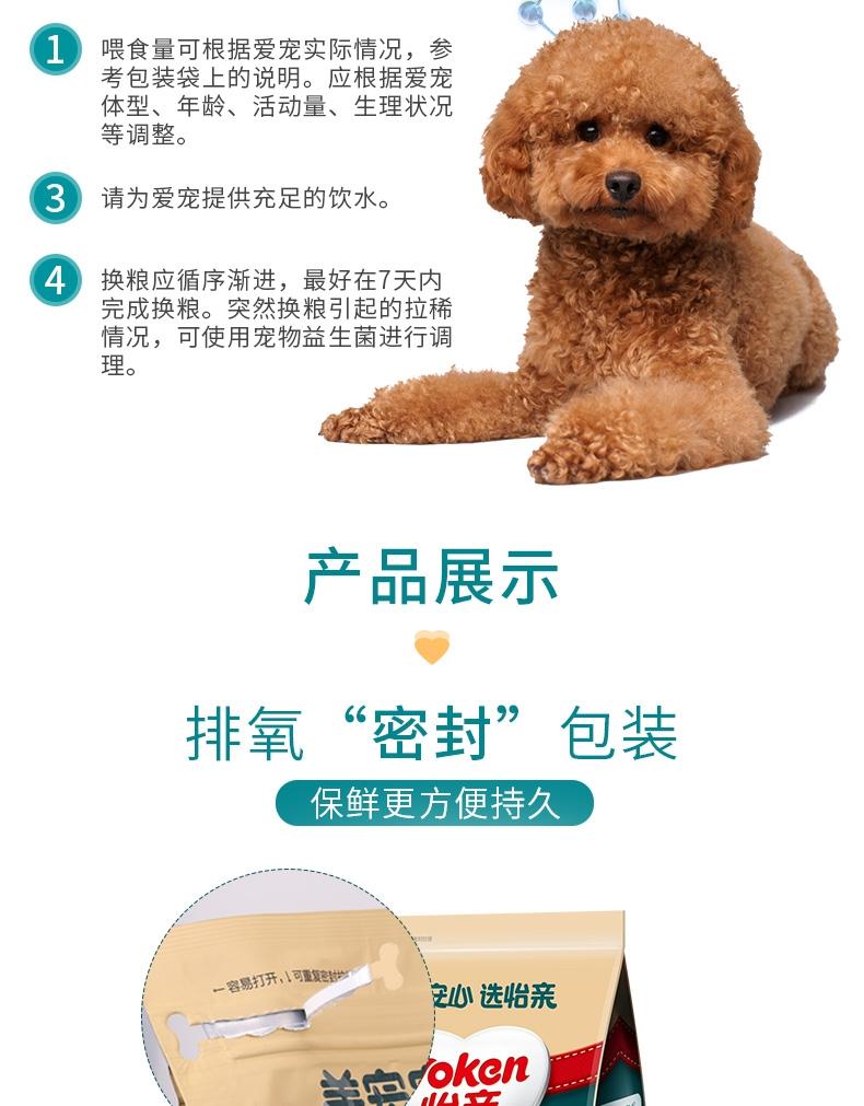 怡亲yoken 泰迪成犬粮专用狗粮2.5kg