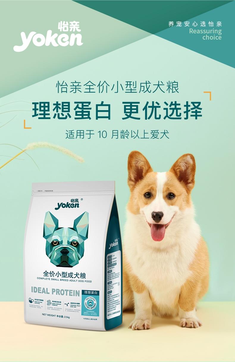 怡亲Yoken 小型犬成犬粮 2.5kg