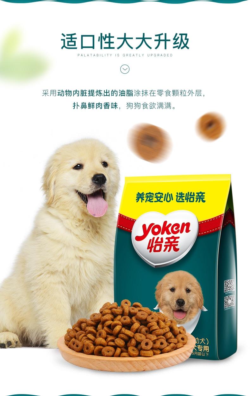 怡亲yoken 金毛幼犬粮专用狗粮7.5kg