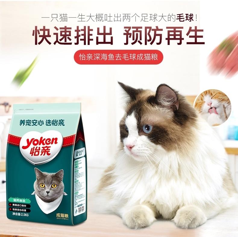 怡亲 成猫粮专用粮2.5KG