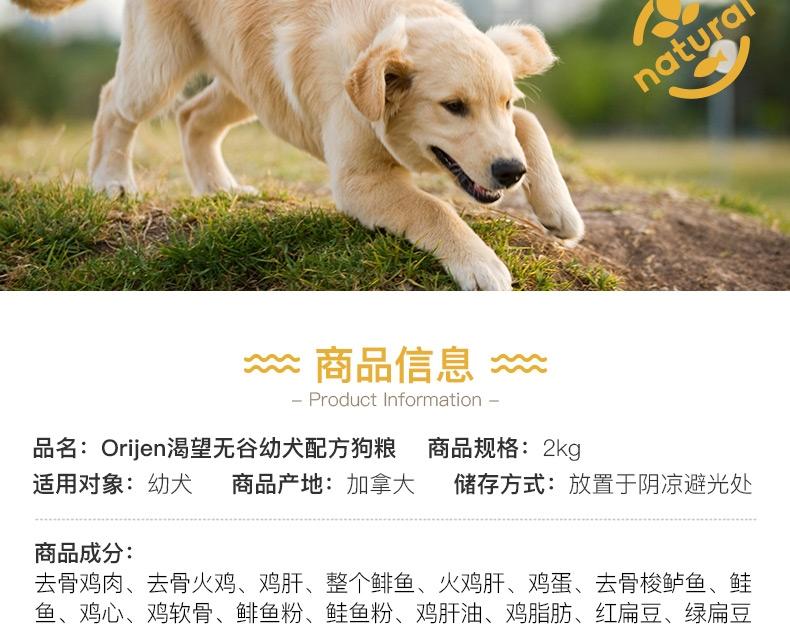 渴望Orijen 无谷幼犬配方狗粮 2kg