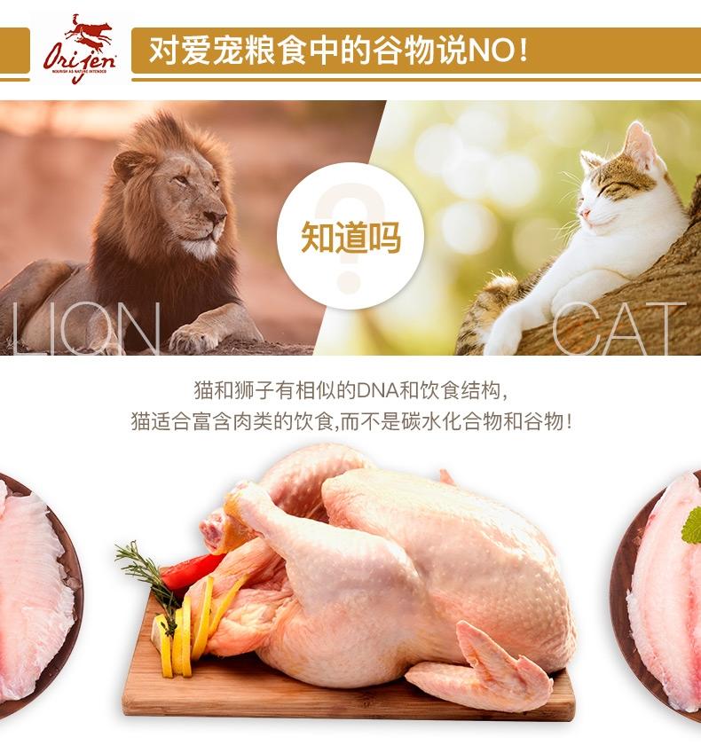 Orijen渴望 全肉配方全猫粮1.8kg【保质期至2018年8月25日】
