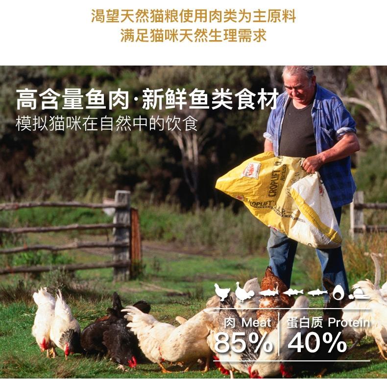 Orijen渴望 全肉配方全猫粮1.8kg【保质期至2018年9月19日】