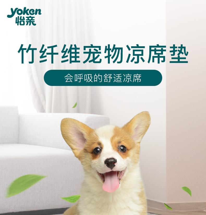 怡亲Yoken 可拆洗凉席垫 植物纤维 爽肤透气 猫狗通用