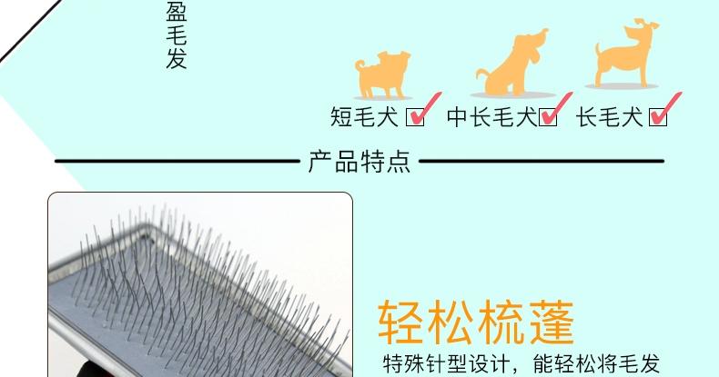 船记 哈啰佩特系列 标准款小号软针梳 不伤皮肤 全毛型犬通用