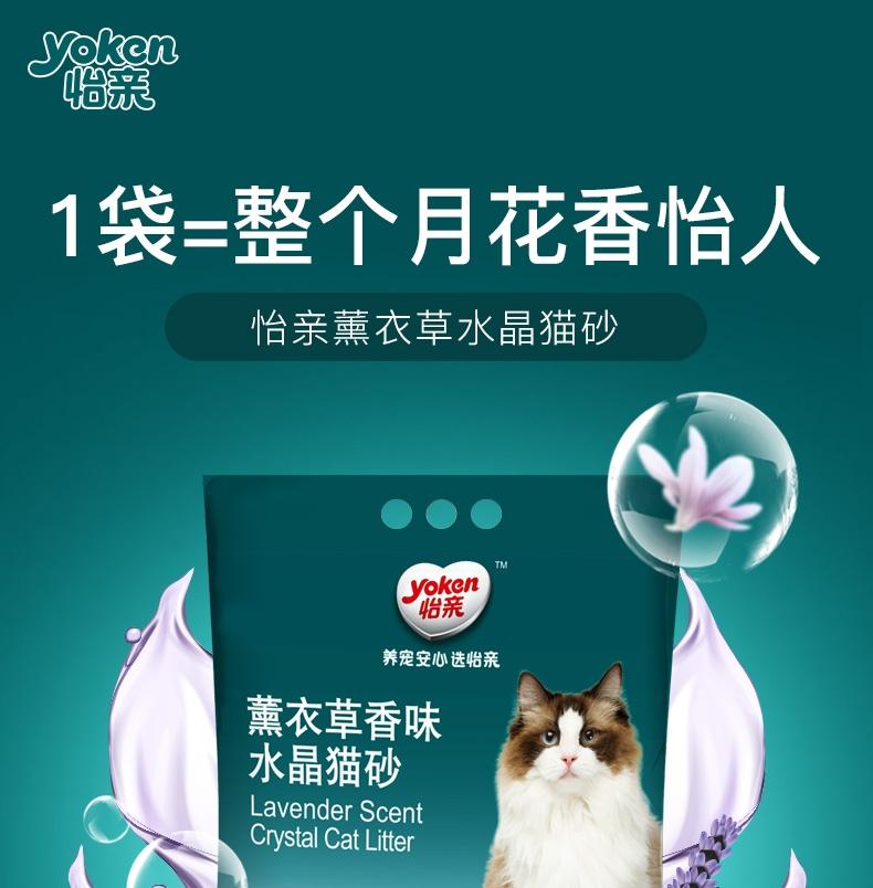 怡亲Yoken 薰衣草香味水晶猫砂 3.8L*3包 4.2kg 强力吸水