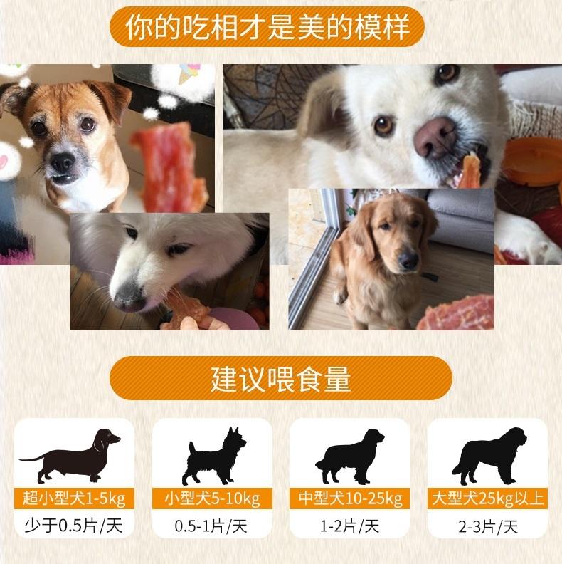 麦富迪 犬用鸡胸肉360g*2 训练奖励  狗零食