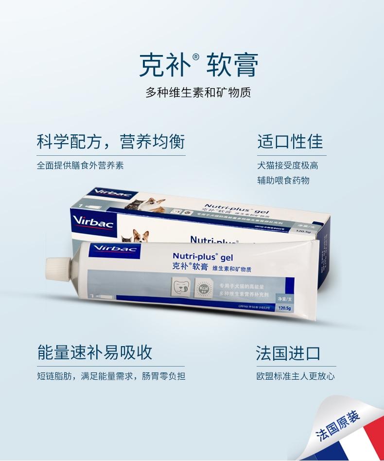 法国维克Virbac 宠物猫狗通用营养膏 70.9g 补钙补充维生素