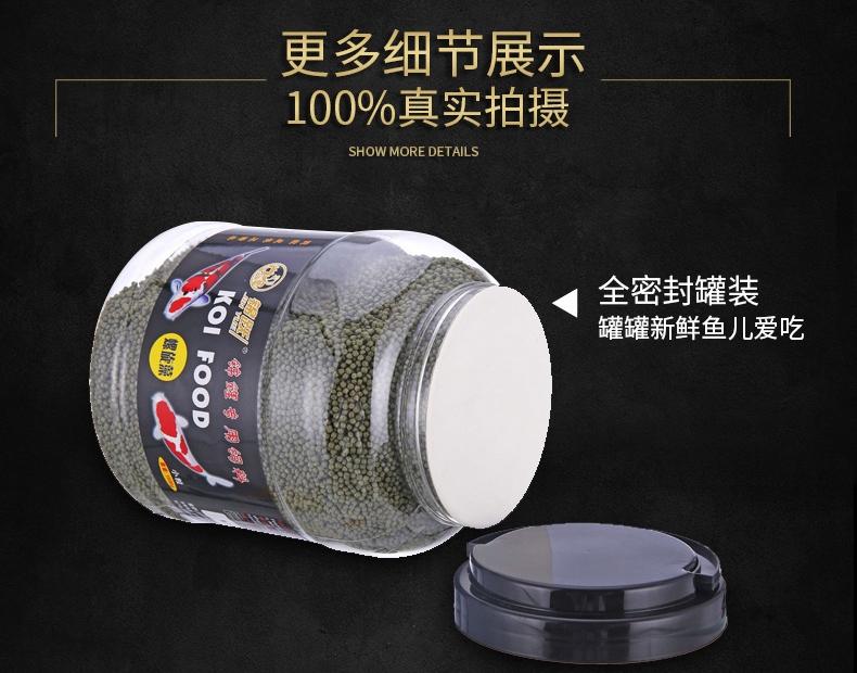 锦跃锦鲤饲料育成500克中粒瓶装
