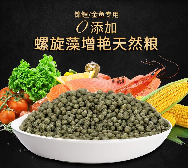 锦跃锦鲤饲料螺旋藻500克小粒瓶装