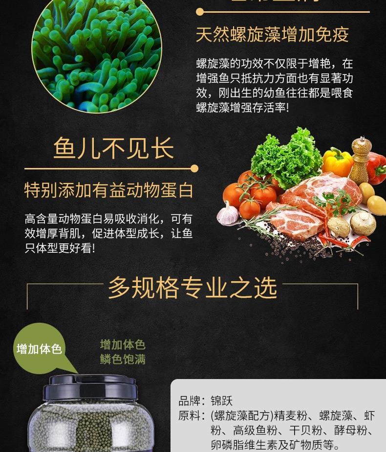 锦跃锦鲤饲料螺旋藻500克中粒瓶装
