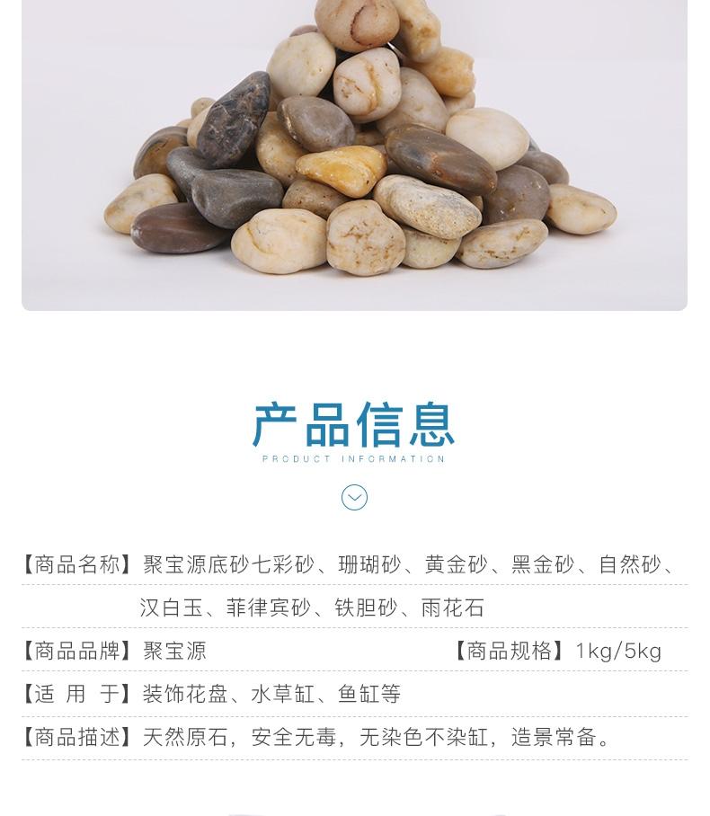 聚宝源底砂雨花石1Kg