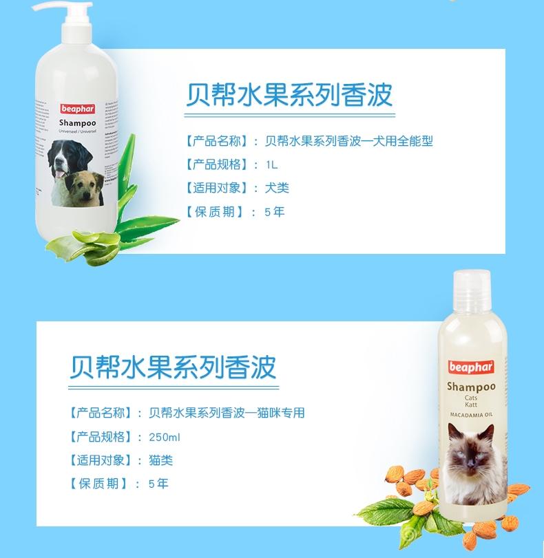 贝帮Beaphar 水果系列猫咪专用香波250ml 低泡配方